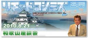 128142024345016301911 wakayama title1